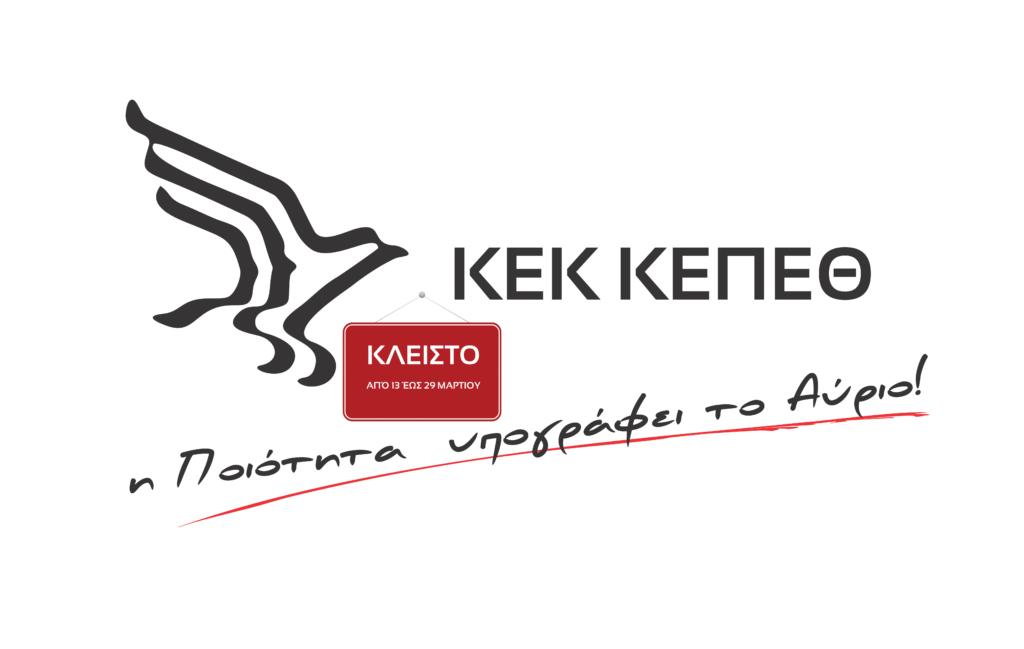 logo_kepeth_diafano